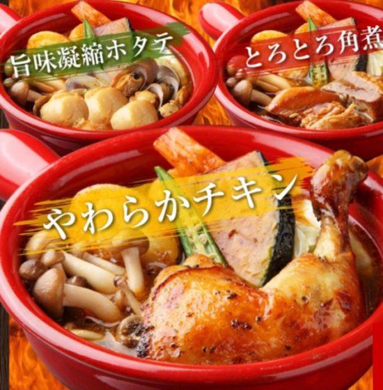 北海道スープカレーぼーの3種画像