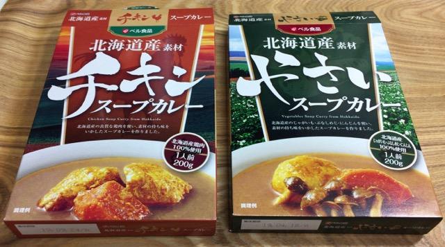 ベル食品レトルトスープカレー北海道産2種を食べたレビュー!