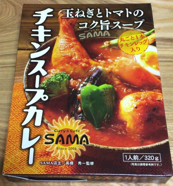 SAMAスープカレー レトルト食べたレビュー!北海道で人気の名店
