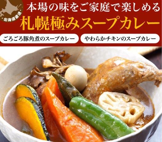スープカレーレトルト通販新作!札幌極みレビュー! あ 美味しい!